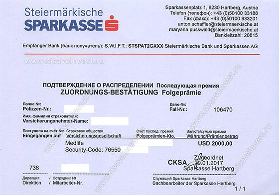 бланк подтверждения о распределении премии банк Shparkasse