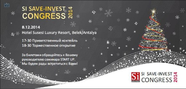 конгресс 2014 Si Save Invest